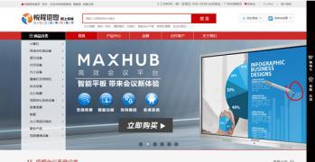 广州悦程 电子商城